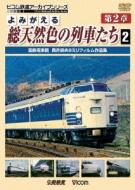 アーカイブシリーズ::よみがえる総天然色の列車たち 第2章 2 国鉄電車篇 奥井宗夫 8ミリフィルム作品集