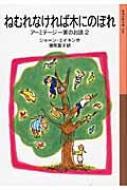 ねむれなければ木にのぼれ アーミテージ一家のお話 2 岩波少年文庫