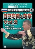 アレクサンドル・メドベージェフ UNIBOS ロシヤ マルチ戦闘システム4 自己防衛と攻撃 Vol.2