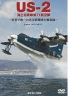 US-2 海上自衛隊第71航空隊 〜世界で唯一の外洋救難飛行艇部隊〜