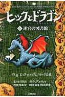 ヒックとドラゴン 6 迷宮の図書館