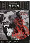 英国情報局秘密組織CHERUB Mission6 リベンジ