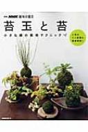 苔玉と苔 小さな緑の栽培テクニック 別冊NHK趣味の園芸