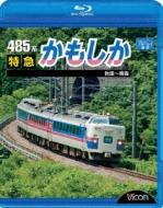 ビコム ブルーレイ展望::485系 特急かもしか 秋田〜青森