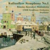 Kalinnikov Symphony No, 1, Rimsky-Korsakov Orchestral Works : Svetlanov / Russian State So