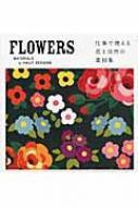 FLOWERS 仕事で使える花と自然の素材集