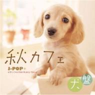 秋カフェ J-POP with a brazillian & jazzy flavor 犬盤