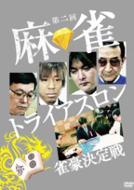 第二回 麻雀トライアスロン 雀豪決定戦 DVD-BOX