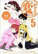 変ゼミ変態生理ゼミナール 5 DVD付き初回限定版 講談社キャラクターズA