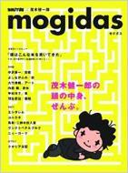mogidas 茂木健一郎の頭の中身、ぜんぶ。