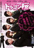 「ドラゴン桜<韓国版>」 DVD-BOX1