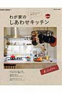 わが家のしあわせキッチン 別冊住まいの設計