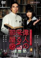 Ijin No Kuru Heya Vol.1