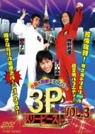 小島×狩野×エスパー 3P(スリーピース)Vol.3