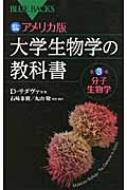 カラー図解 アメリカ版大学生物学の教科書 第3巻 分子生物学 ブルーバックス