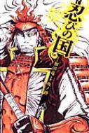 忍びの国 3 ゲッサン少年サンデーコミックス