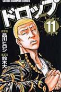 ドロップ 11 少年チャンピオン・コミックス