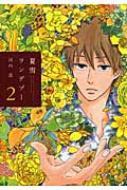 河内遙/夏雪ランデブー 2 フィールコミックス