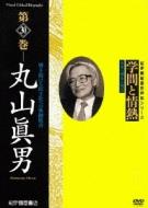 紀伊國屋書店ビデオ評伝シリーズ::学問と情熱 第30巻 丸山眞男