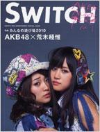 SWITCH特別編集号 特集 みんなの遊び場2010