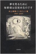 夢を見るために毎朝僕は目覚めるのです 村上春樹インタビュー集1997‐2009