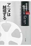 アニメは越境する 日本映画は生きている