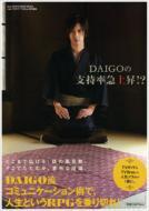 DAIGOの支持率急上昇!? TOKYO NEWS MOOK