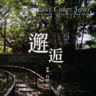 Voice Colors Series 07.〜邂逅〜