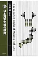 伊藤誠著作集 第5巻 日本資本主義の岐路