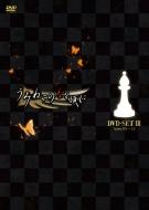 TVアニメ「うみねこのなく頃に」DVDセットIII