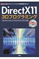 DirectX11 3Dプログラミング 「Windows Vista/7」&「Visual Studio 2010」対応 I・O BOOKS