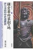 鎌倉幕府草創の地 伊豆韮山の中世遺跡群 シリーズ「遺跡を学ぶ」