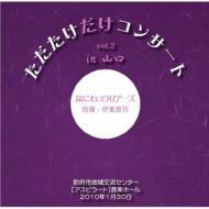 ただたけだけ コンサート Vol.2 In 山口: 伊東恵司 / なにわ コラリアーズ