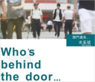 開門遇見 Who's Behind The Door...