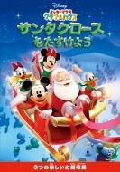 ミッキーマウス クラブハウス/サンタクロースをたすけよう