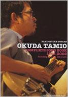 奥田民生全曲集 1995-2002 ギター弾き語り