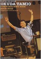 奥田民生全曲集 2003-2010 ギター弾き語り