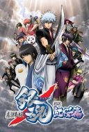 Gintama The Movie Shinyaku Benizakura