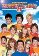 FNS26時間テレビ2010「24時間211km駅伝〜絆〜」
