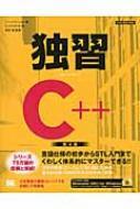 独習C++