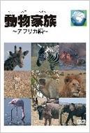 動物家族〜アフリカ編〜DVD-BOX