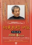 武神館秘巻伝照シリーズ::初見良昭 口伝その二十五 2006 喜怒哀楽