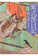 紫式部日記 現代語訳付き 角川ソフィア文庫