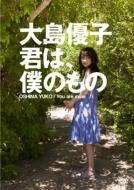 大島優子/君は、僕のもの