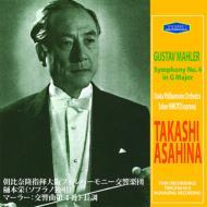 交響曲第4番 朝比奈隆&大阪フィルハーモニー交響楽団