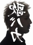 "Ken Hirai 15th Anniversary c/w Collection '95-'10 ""裏 歌バカ"" 【初回限定盤】"