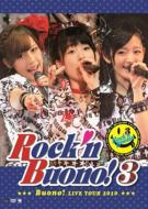 Buono! ライブツアー 2010 〜Rock'n Buono! 3〜