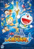 映画ドラえもん のび太の人魚大海戦 スペシャル版