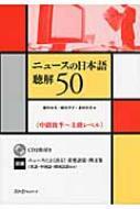 ニュースの日本語聴解50 中級後半‐上級レベル