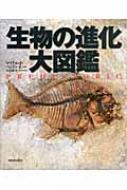 生物の進化大図鑑